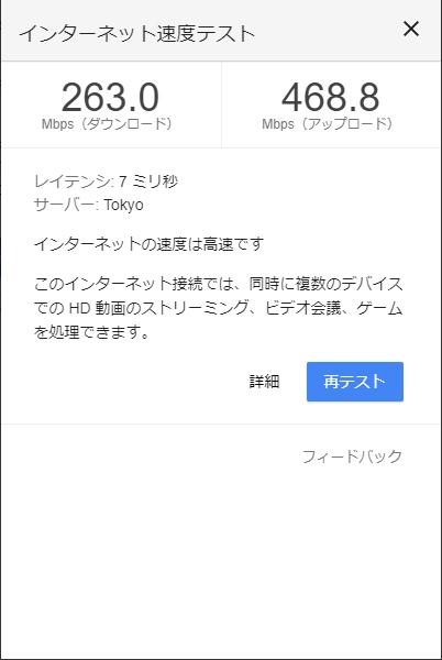 スピードテスト 10/9(Mon) 17:15
