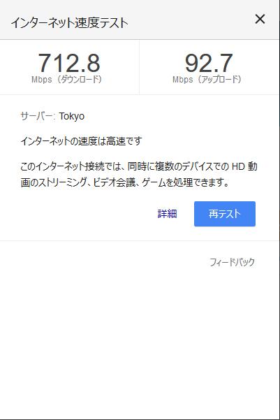 Googleスピードテストの結果。上りが相当やばいことに…。