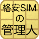 格安SIMの管理人 さんのプロフィール写真