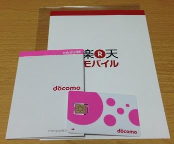 SIMカードと初期設定ガイドが入っています。