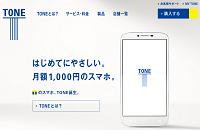 TONE(トーン)