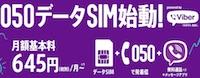 楽天モバイルの050データSIM(SMSあり)