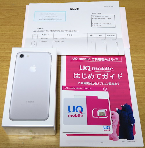 UQモバイルのiPhone7