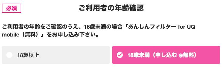 あんしんフィルター for uq mobile