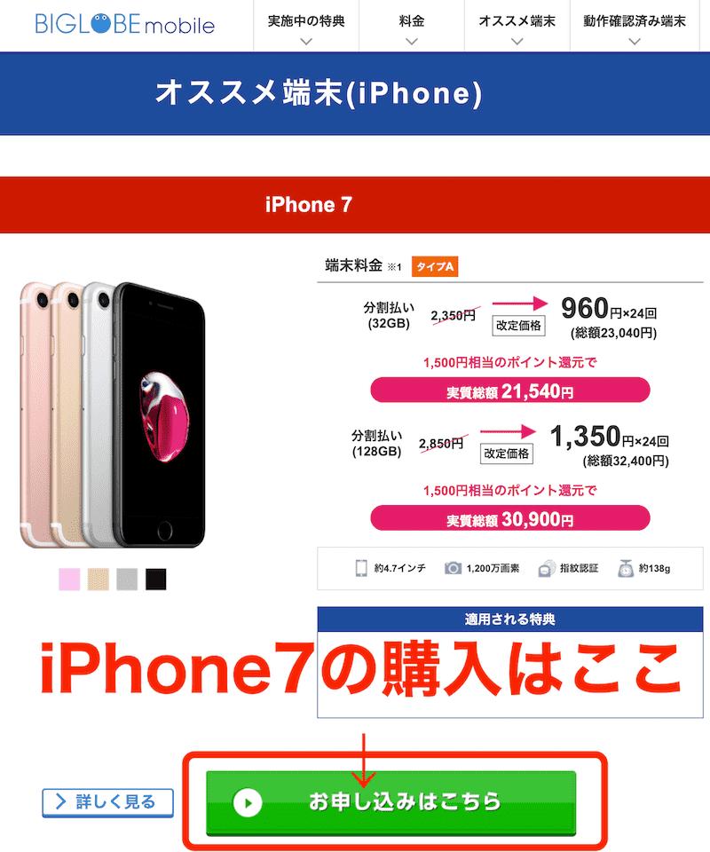BIGLOBEモバイルのiPhone7の申し込み場所