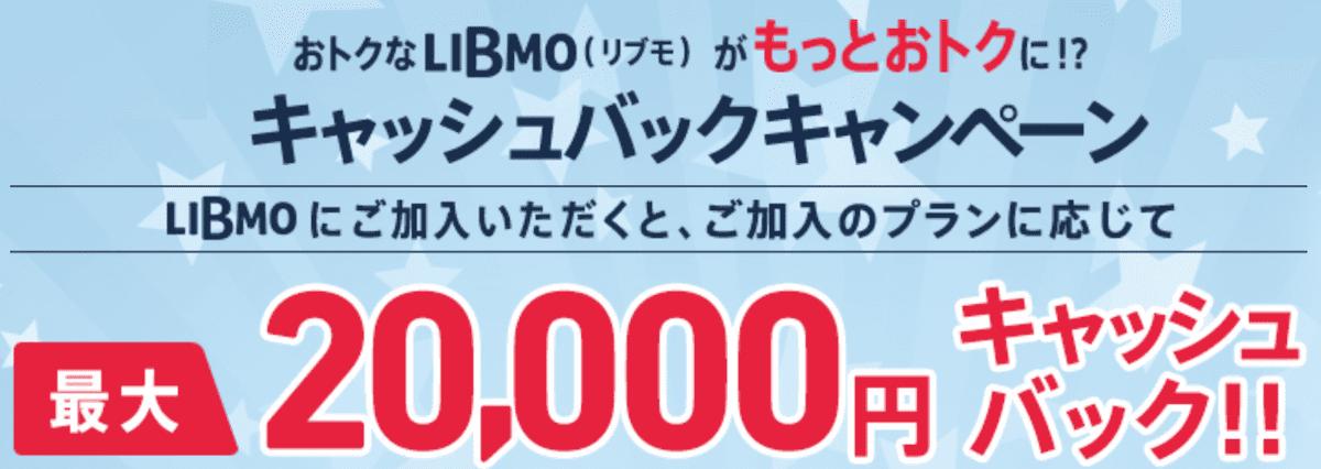 LIBMOのキャッシュバック