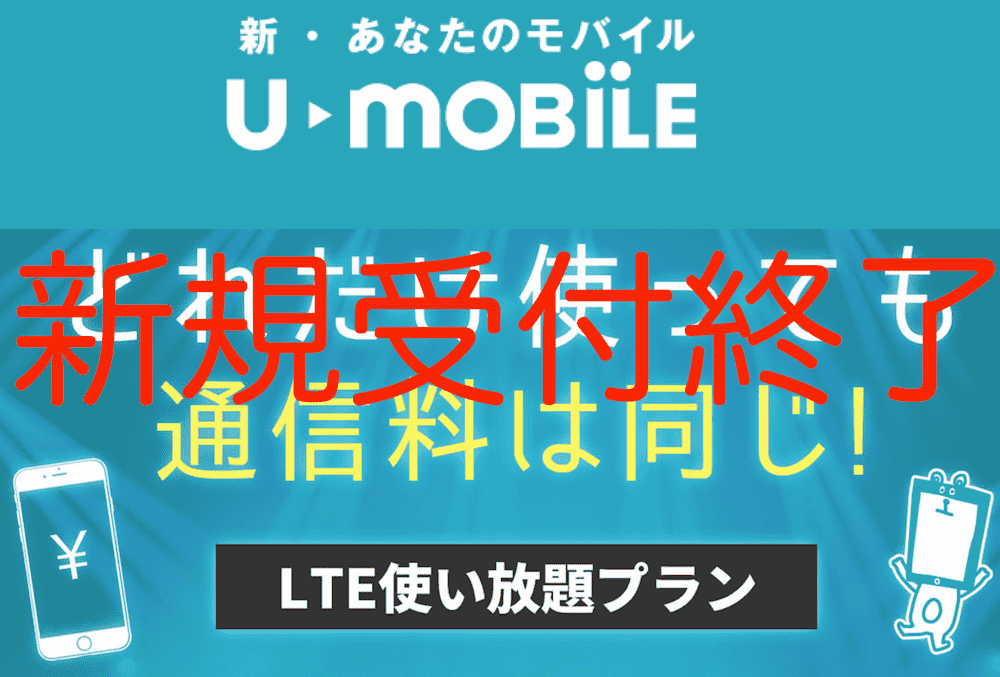 U-mobileの終了