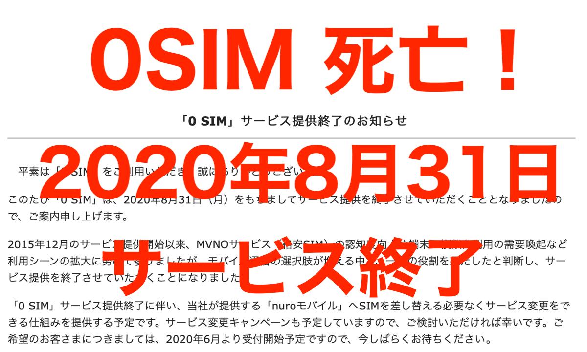 0SIMのサービス提供終了
