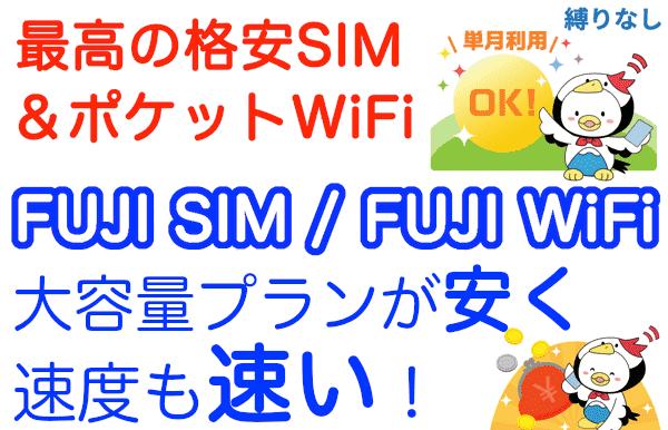 最強の格安SIM&格安スマホ&ポケットWiFi、FUJI WiFi