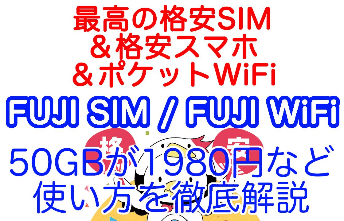 FUJI WiFi(FUJIWiFi)