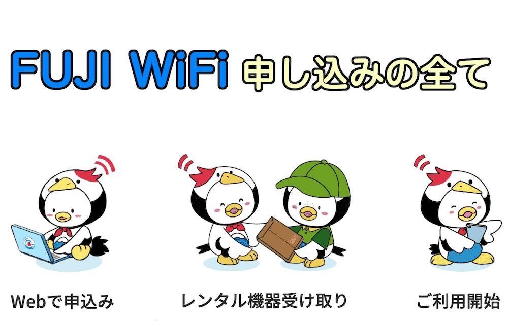 FUJI WiFiの申し込みの全て
