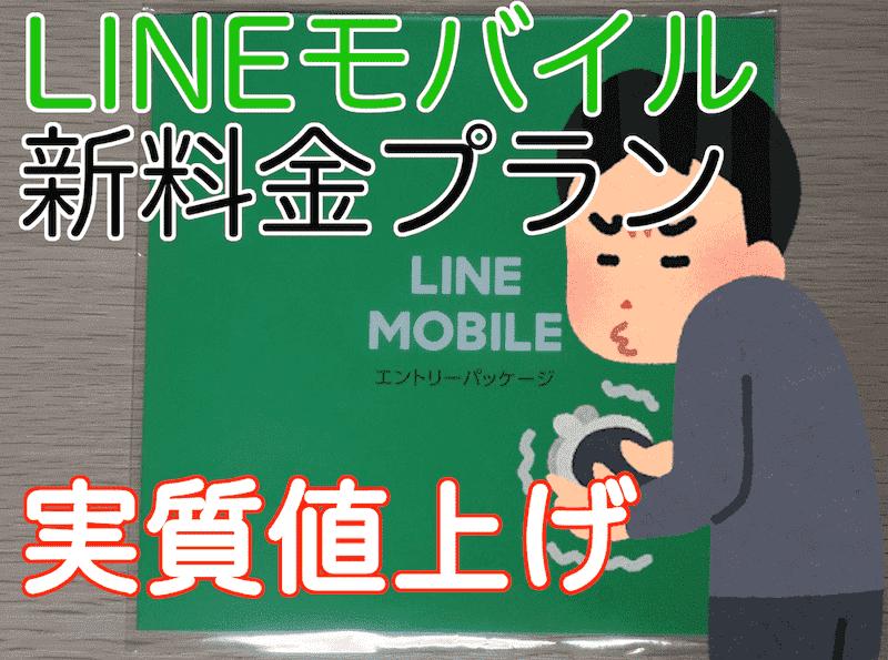 LINEモバイルの新プラン