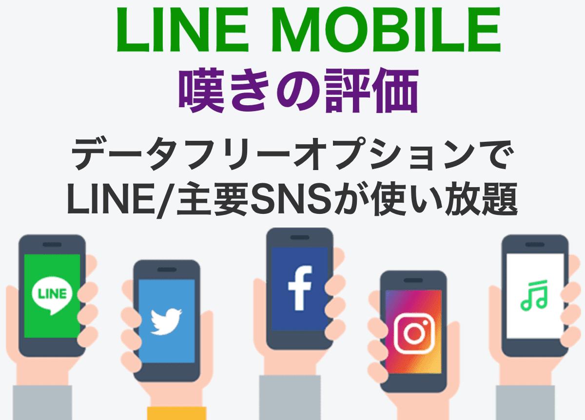 LINEモバイルのレビュー