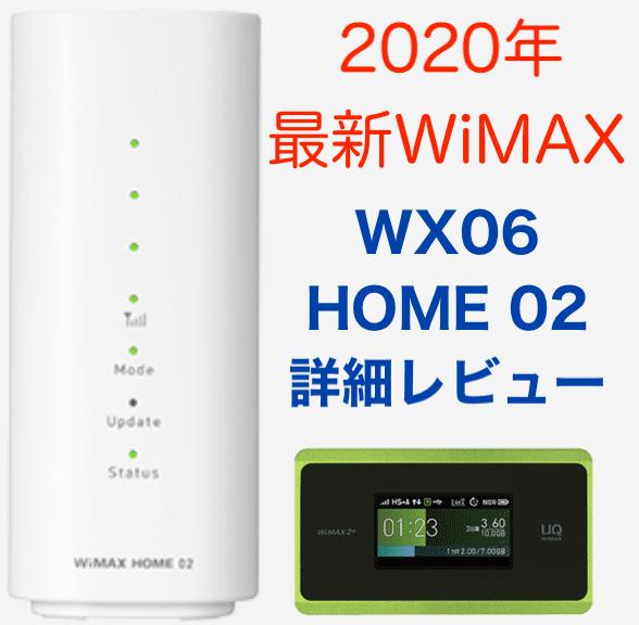 WX06とHOME 02の詳細レビュー