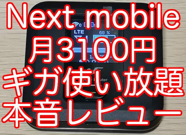 NEXT mobileのレビュー