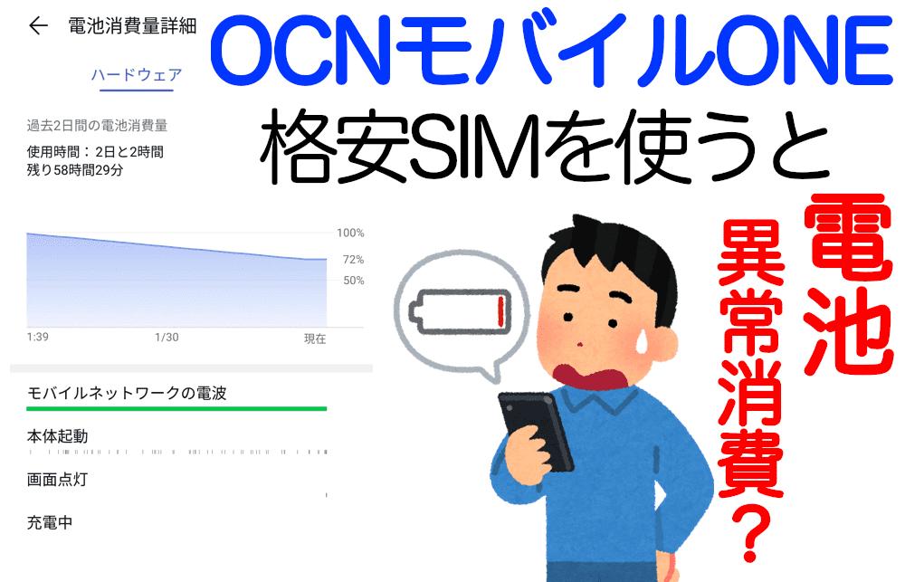 OCNモバイルONEのバッテリーが異常消費