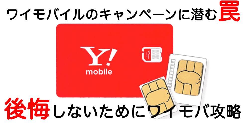 ワイ モバイル キャンペーン