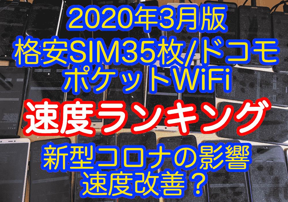 2020年3月版:格安SIM35枚/ドコモ/ポケットWiFiの速度ランキング