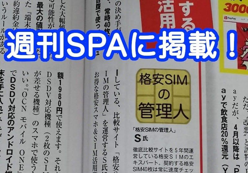 週刊SPAに格安SIMの管理人