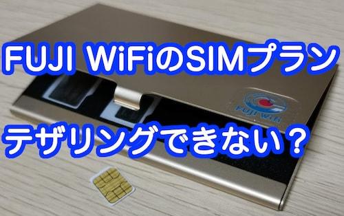 FUJI WiFiのSIMプランはテザリングができない?