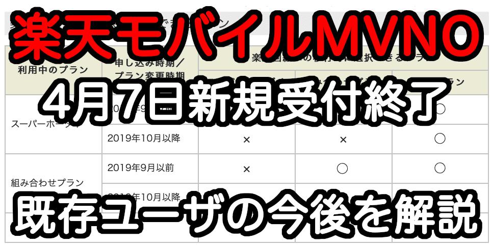 楽天モバイルMVNOの新規受付終了