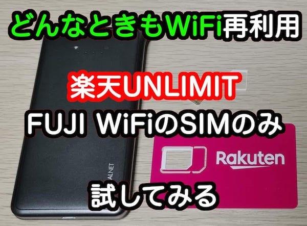 どんなときもWiFiのD1(U2s)は楽天アンリミットで使える?