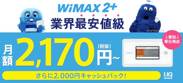 GMOとくとくBB WiMAX2+はキャッシュバックより月額割引
