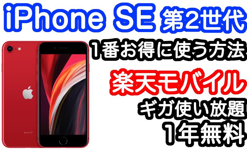 iPhone SE 第2世代と楽天モバイルのアンリミット(eSIM版)