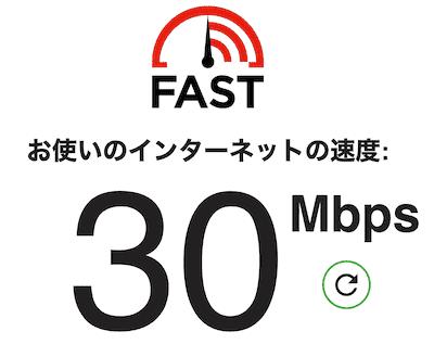 楽天モバイルの速度