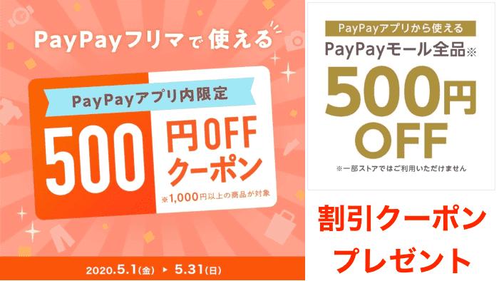 ワイモバイル&PayPay特典で500円引き
