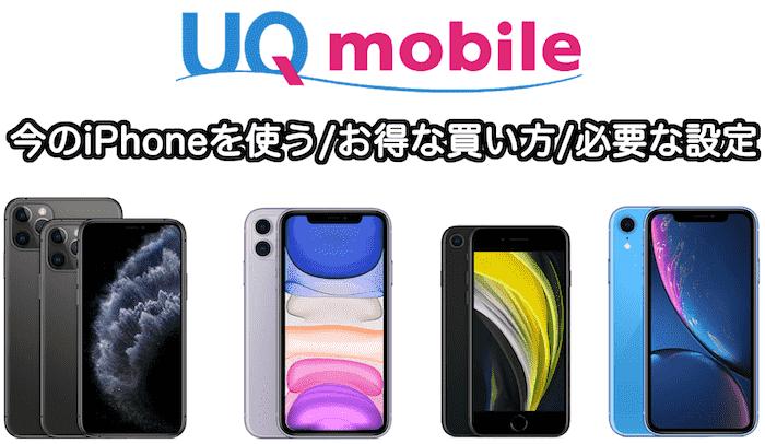 UQモバイルのiPhone