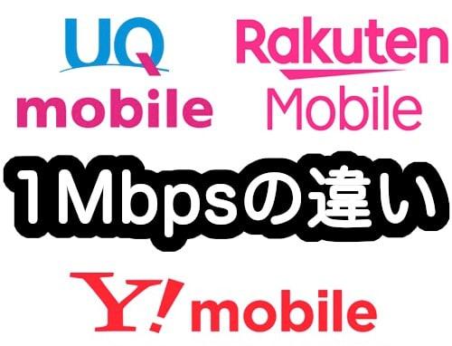 UQモバイル、ワイモバイル、楽天モバイルの1Mbps