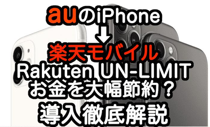 auのiPhoneは楽天モバイルのRakuten UN-LIMITで使える