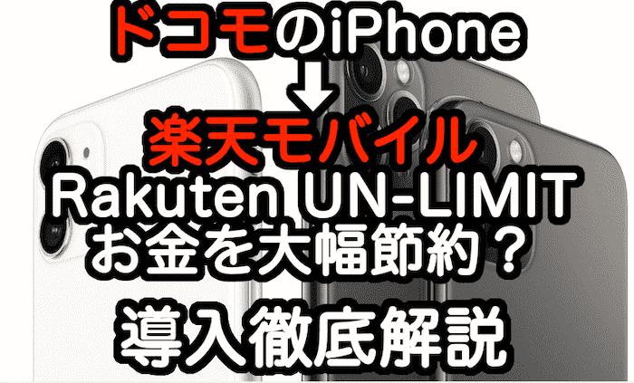 ドコモのiPhoneは楽天モバイルUN-LIMITで使える