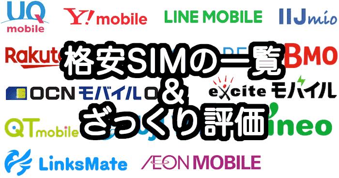 格安SIMの一覧