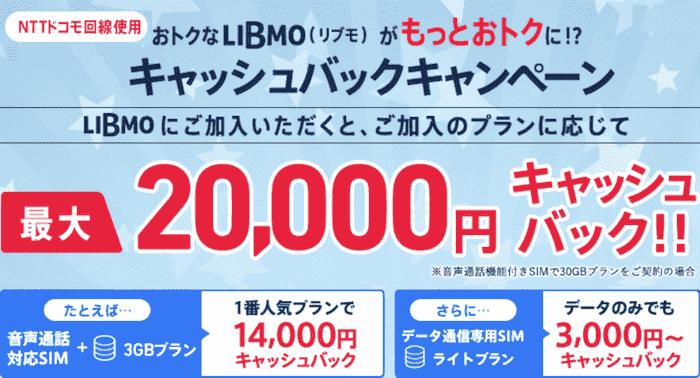 LIBMOのキャッシュバックのキャンペーン