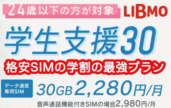 格安SIMの学割(LIBMOの学生支援30)