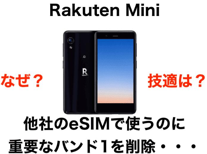 Rakuten Miniが1円