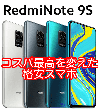 Redmi Note 9Sのレビュー