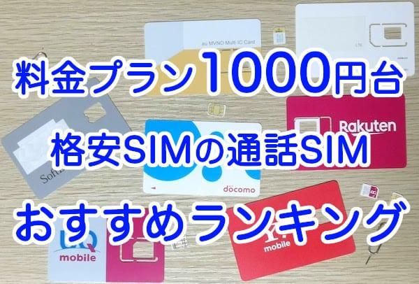 月1000円台の格安SIMの通話SIMランキング