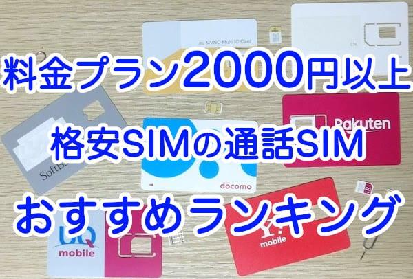 月2000円以上の格安SIMの通話SIMランキング