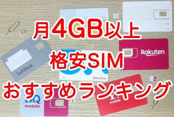 月4GB以上の格安SIMのおすすめランキング