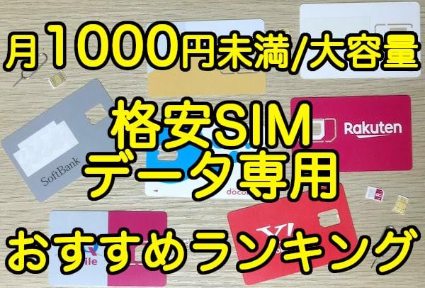 格安SIMのデータ通信専用(データSIM)のおすすめランキング