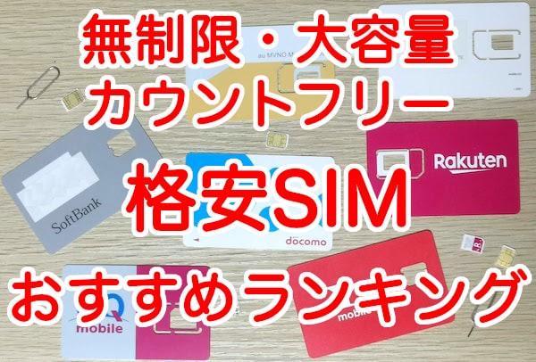 無制限・大容量・カウントフリーの格安SIMのおすすめランキング