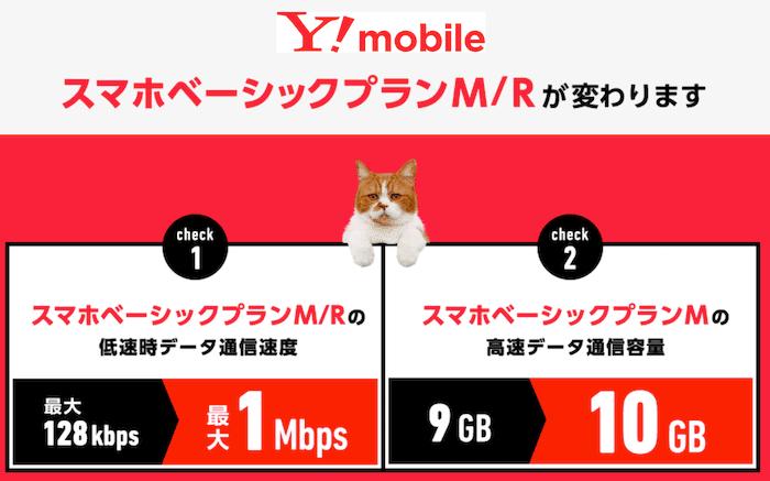 ワイモバイルの低速クズ速度が最大1Mbpsに大幅アップ