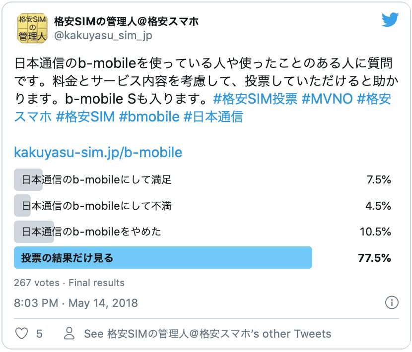 通信 評判 日本 日本通信