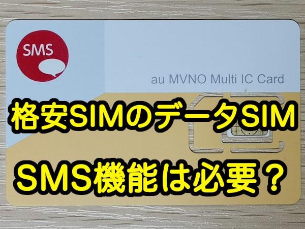 格安SIMのSMS機能