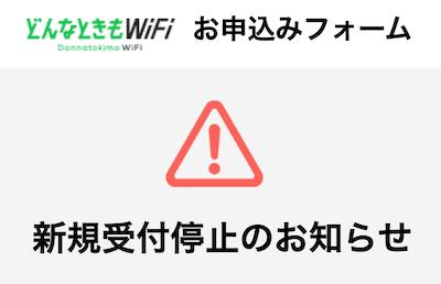 どんなときもWiFiの申し込みから初期設定