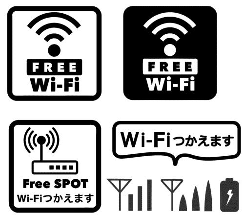 無料のWiFiスポット