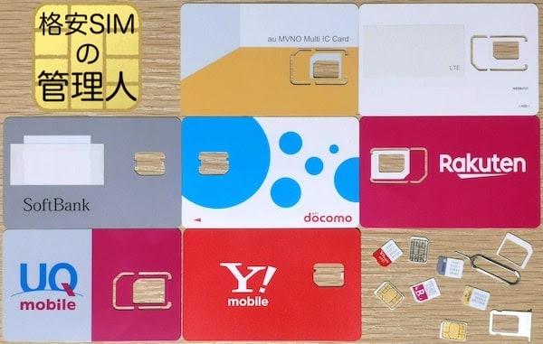 格安SIMの管理人の徹底比較「格安SIMとスマホ比較」
